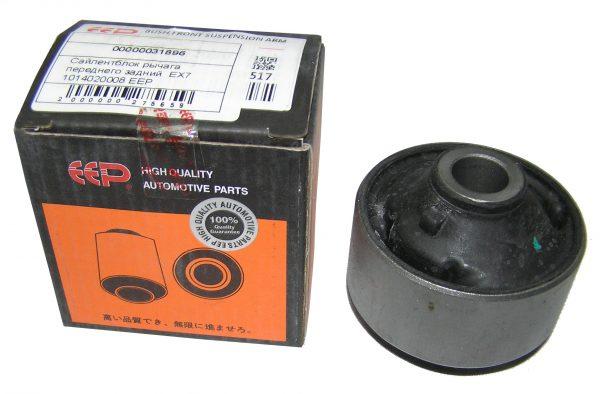 Сайлентблок переднего рычага задний EEP (Япония) Geely X-7 1014020008/EEP