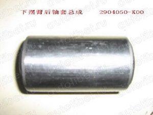 Сайлентблок переднего нижнего рычага задний Great Wall Hover/Haval H5/Wingle 3/Wingle 5 2904050-K00