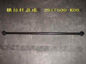 Тяга задняя поперечная Great Wall Hover/Haval H5/Safe F1/Pegasus 2917500-K00