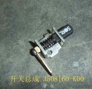 Датчик стояночного тормоза Great Wall Hover 3508160-K00 3508160-K00