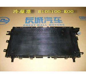 Радиатор кондиционера Great Wall Hover 8105100-K00 8105100-K00