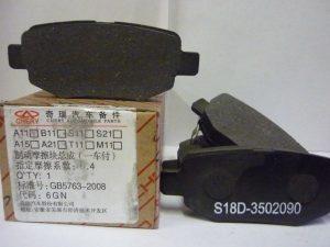 Колодки тормозные задние Chery Beat S18d-3502090